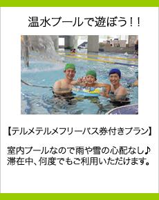 温水プールで遊ぼう