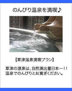 のんびり温泉を満喫♪